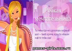 Здесь ты можешь пройти наши бесплатные тесты для девочек - тесты 10 мульт.